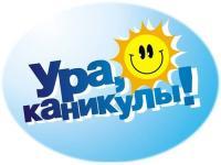 Объявление! Мы закрываемся на каникулы :)