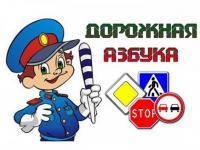 Азбука безопасности на дороге # дистанционное обучение