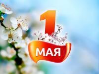 Всех с Днем Весны и с Днем Труда
