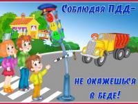«Школа пешеходных наук»