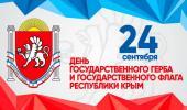 День государственного флага и герба Крыма