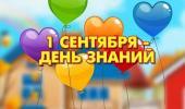 1 сентября в детском саду прошёл праздник-День знаний!